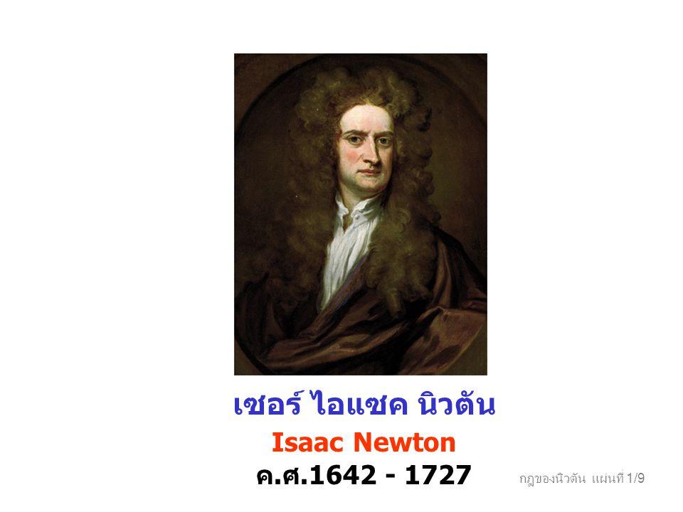 กฎของนิวตัน แผ่นที่ 1/9 เซอร์ ไอแซค นิวตัน Isaac Newton ค. ศ.1642 - 1727