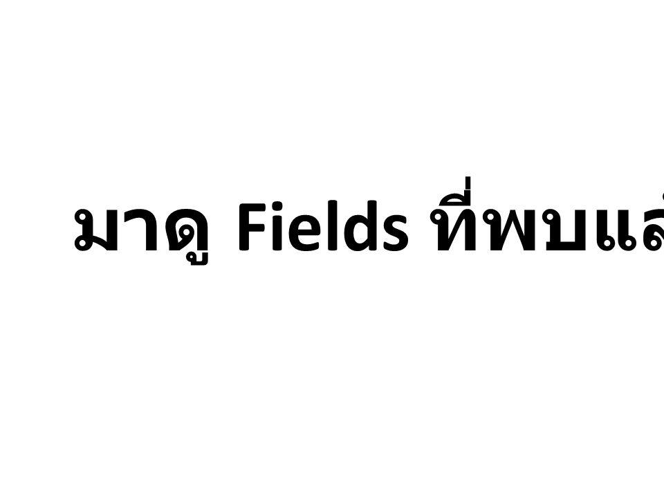 มาดู Fields ที่พบแล้ว