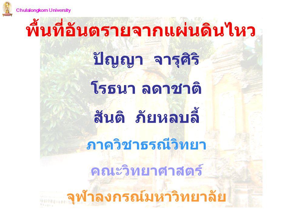 Chulalongkorn University พื้นที่อันตรายจากแผ่นดินไหว ปัญญา จารุศิริ โรธนา ลดาชาติ สันติ ภัยหลบลี้ ภาควิชาธรณีวิทยา คณะวิทยาศาสตร์ จุฬาลงกรณ์มหาวิทยาลั