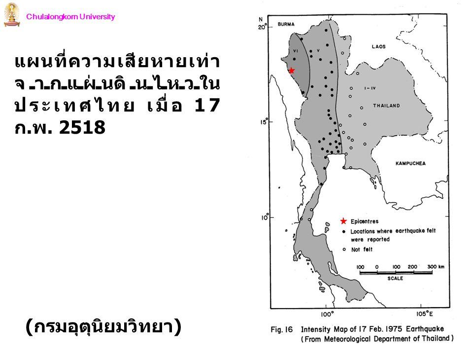 Chulalongkorn University แผนที่ความเสียหายเท่า จากแผ่นดินไหวใน ประเทศไทย เมื่อ 17 ก. พ. 2518 ( กรมอุตุนิยมวิทยา )
