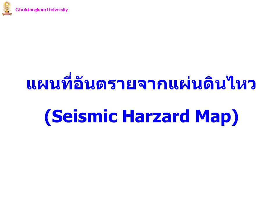 Chulalongkorn University (Seismic Harzard Map) แผนที่อันตรายจากแผ่นดินไหว