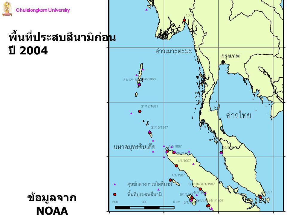 พื้นที่ประสบสึนามิก่อน ปี 2004 ข้อมูลจาก NOAA