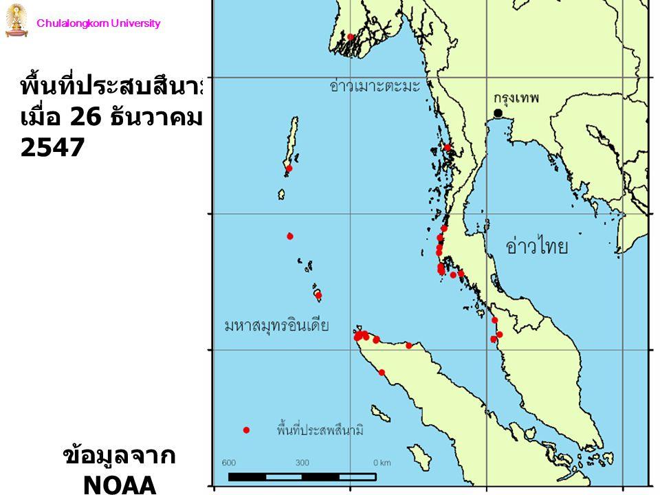 Chulalongkorn University พื้นที่ประสบสึนามิ เมื่อ 26 ธันวาคม 2547 ข้อมูลจาก NOAA