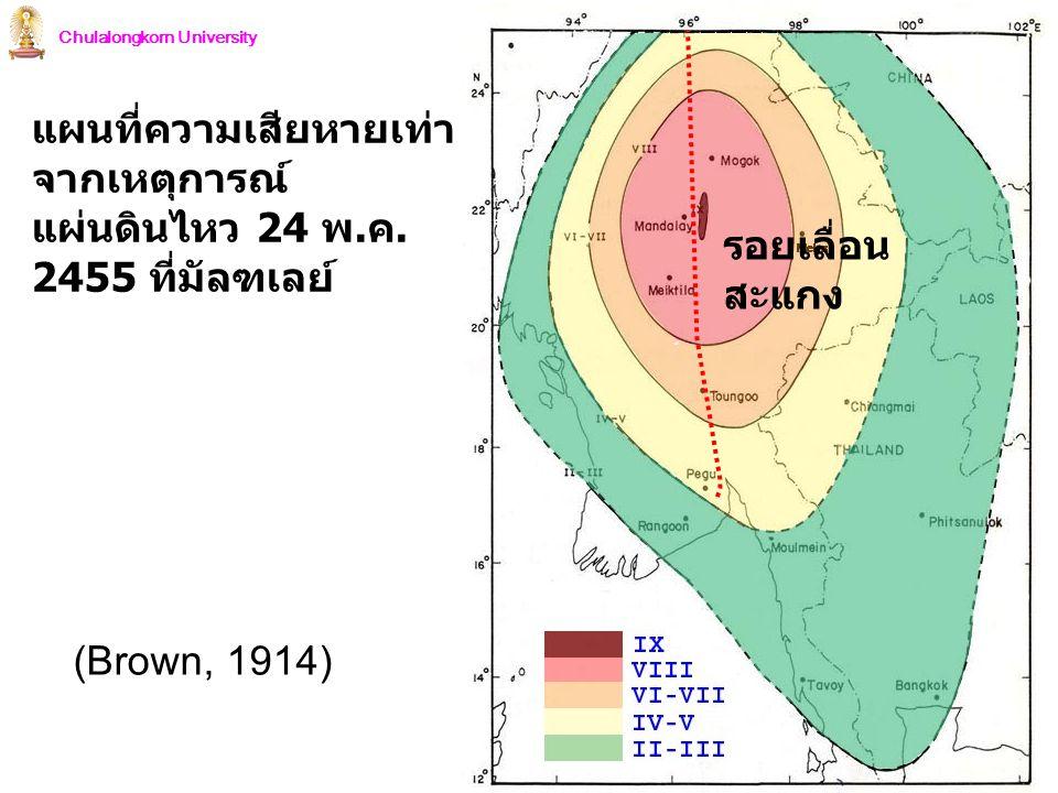 Chulalongkorn University รอยเลื่อน สะแกง (Brown, 1914) แผนที่ความเสียหายเท่า จากเหตุการณ์ แผ่นดินไหว 24 พ. ค. 2455 ที่มัลฑเลย์