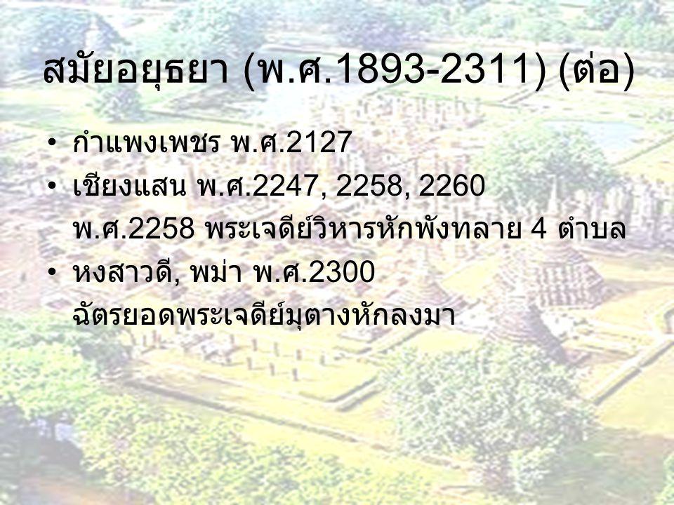 สมัยอยุธยา ( พ. ศ.1893-2311) ( ต่อ ) กำแพงเพชร พ. ศ.2127 เชียงแสน พ. ศ.2247, 2258, 2260 พ. ศ.2258 พระเจดีย์วิหารหักพังทลาย 4 ตำบล หงสาวดี, พม่า พ. ศ.2