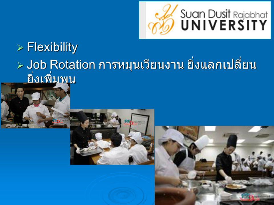  Flexibility  Job Rotation การหมุนเวียนงาน ยิ่งแลกเปลี่ยน ยิ่งเพิ่มพูน