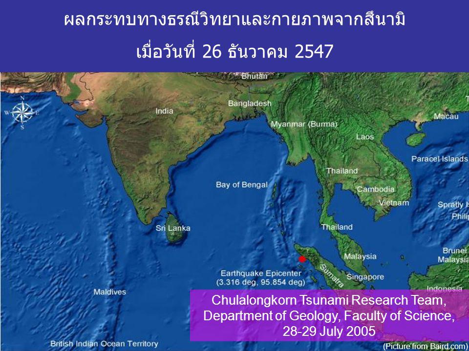 ผลกระทบทางธรณีวิทยาและกายภาพจากสึนามิ เมื่อวันที่ 26 ธันวาคม 2547 Chulalongkorn Tsunami Research Team, Department of Geology, Faculty of Science, 28-29 July 2005 (Picture from Baird.com)