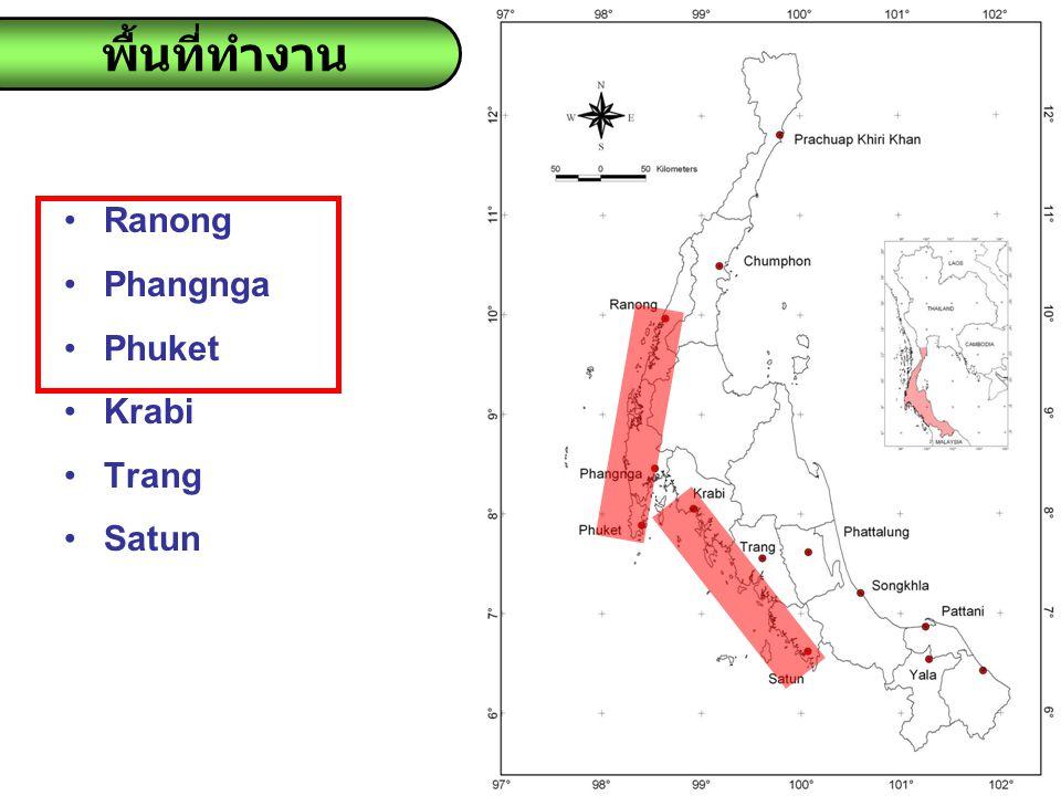 Ranong Phangnga Phuket Krabi Trang Satun พื้นที่ทำงาน