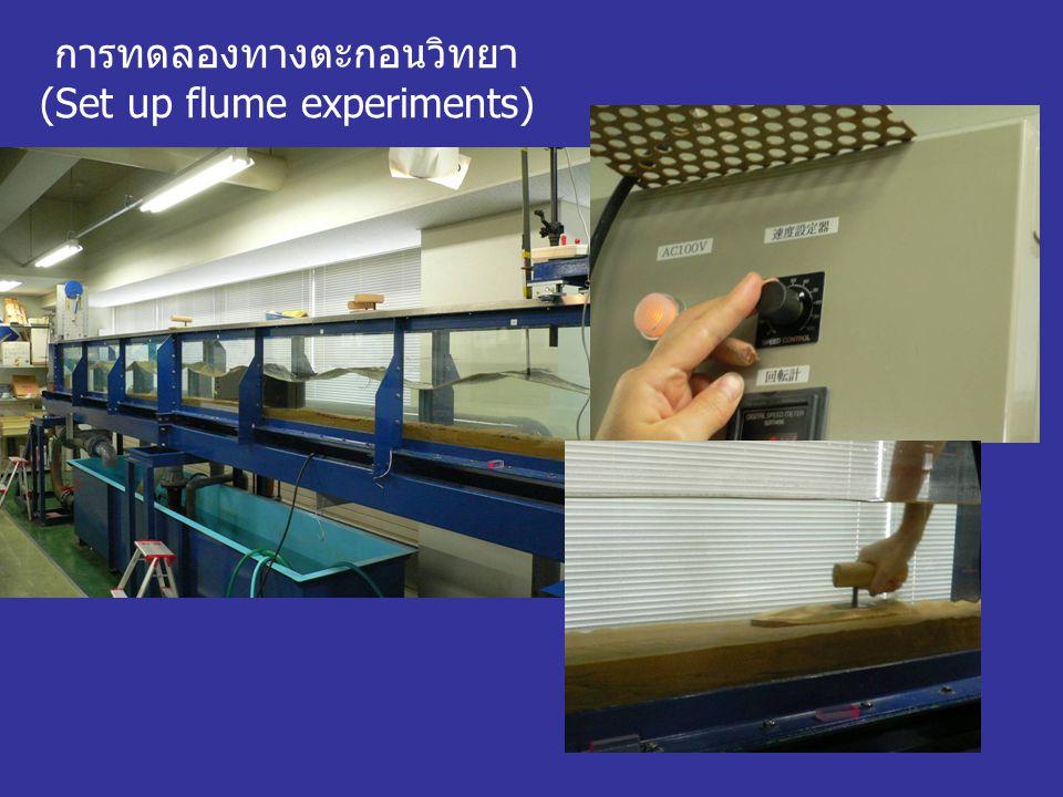 การทดลองทางตะกอนวิทยา (Set up flume experiments)