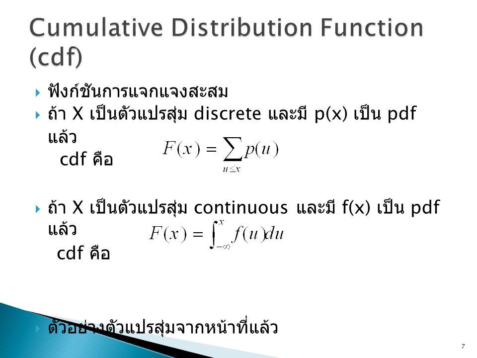  Bernoulli: ตัวแปรสุ่ม X มีค่าสองค่าคือ 0 (Failure) และ 1(Success) parameter: p ( ความน่าจะเป็น P(X=1)) pmf: ตัวอย่าง : ให้ X แทนผลลัพธ์ของการโยนเหรียญ 1 เหรียญ โดย X=1 หมายถึงออกหัว X=0 หมายถึงออกก้อย ให้ ความน่าจะเป็นของการออกหัวเป็น 1/3 ดังนั้น เราจะได้ p(1) =, p(0) =, E[X]=, Var(X)= 8