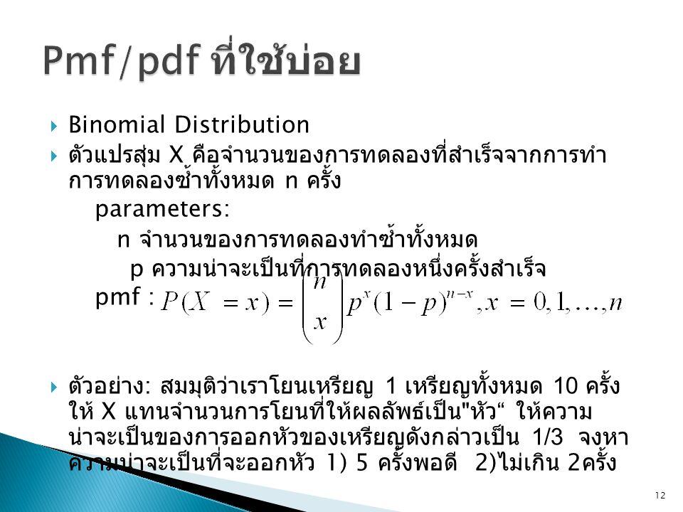  Binomial Distribution  ตัวแปรสุ่ม X คือจำนวนของการทดลองที่สำเร็จจากการทำ การทดลองซ้ำทั้งหมด n ครั้ง parameters: n จำนวนของการทดลองทำซ้ำทั้งหมด p คว