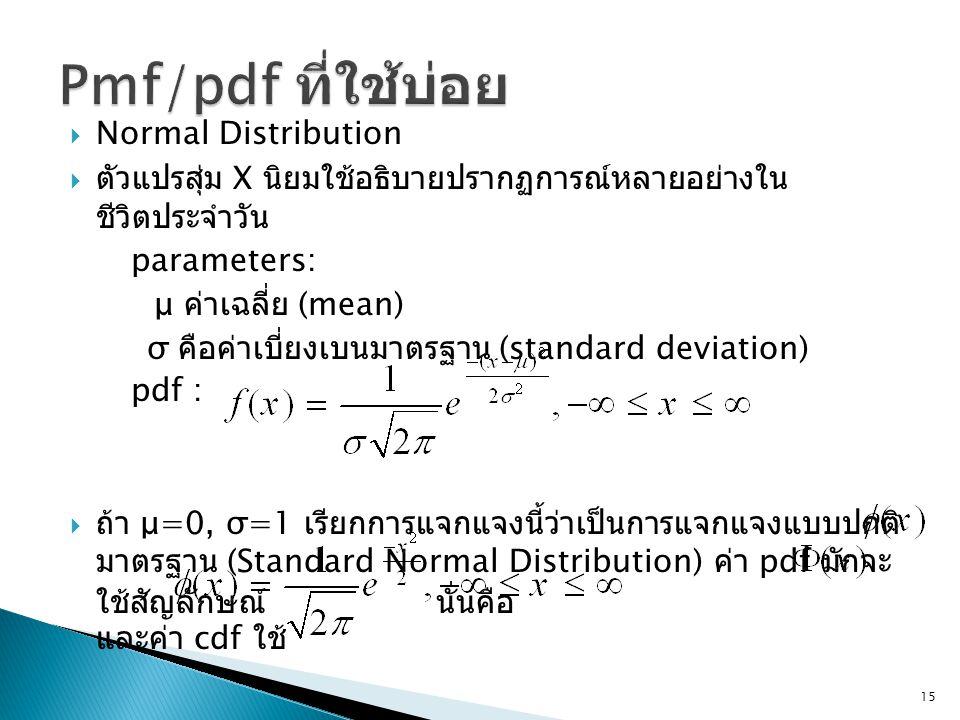  Normal Distribution  ตัวแปรสุ่ม X นิยมใช้อธิบายปรากฏการณ์หลายอย่างใน ชีวิตประจำวัน parameters: μ ค่าเฉลี่ย (mean) σ คือค่าเบี่ยงเบนมาตรฐาน (standar