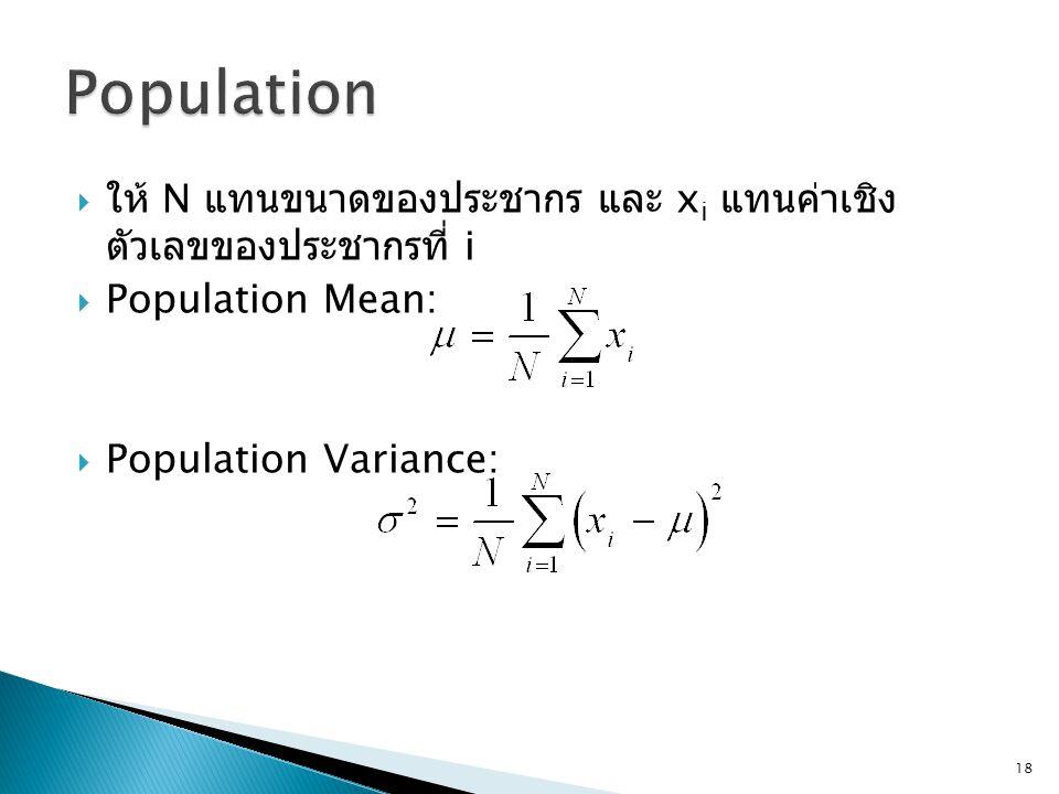  ให้ N แทนขนาดของประชากร และ x i แทนค่าเชิง ตัวเลขของประชากรที่ i  Population Mean:  Population Variance: 18