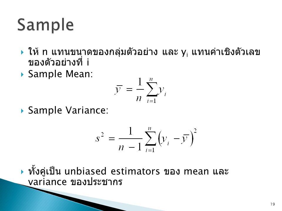  ให้ n แทนขนาดของกลุ่มตัวอย่าง และ y i แทนค่าเชิงตัวเลข ของตัวอย่างที่ i  Sample Mean:  Sample Variance:  ทั้งคู่เป็น unbiased estimators ของ mean