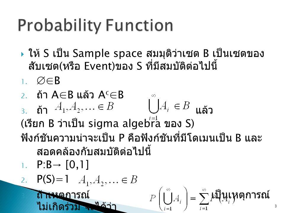  ให้ S เป็น Sample space สมมุติว่าเซต B เป็นเซตของ สับเซต ( หรือ Event) ของ S ที่มีสมบัติต่อไปนี้ 1.  ∈B 2. ถ้า A∈B แล้ว A c ∈B 3. ถ้า แล้ว ( เรียก