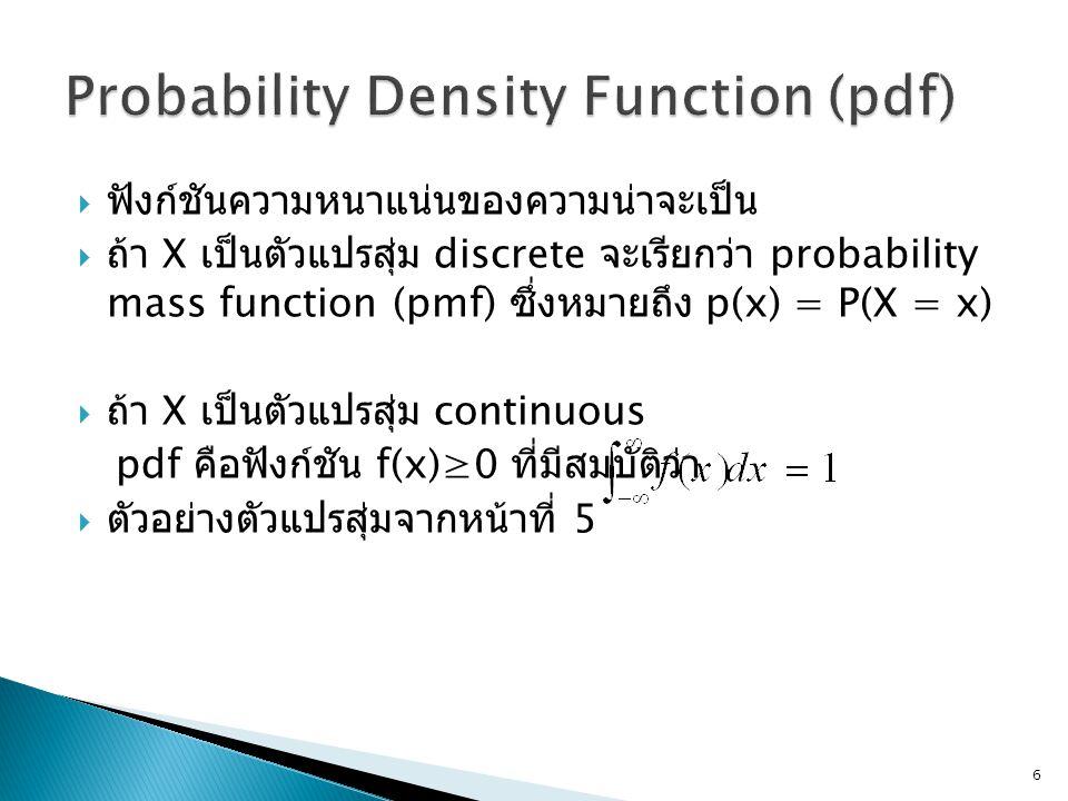  ฟังก์ชันความหนาแน่นของความน่าจะเป็น  ถ้า X เป็นตัวแปรสุ่ม discrete จะเรียกว่า probability mass function (pmf) ซึ่งหมายถึง p(x) = P(X = x)  ถ้า X เ