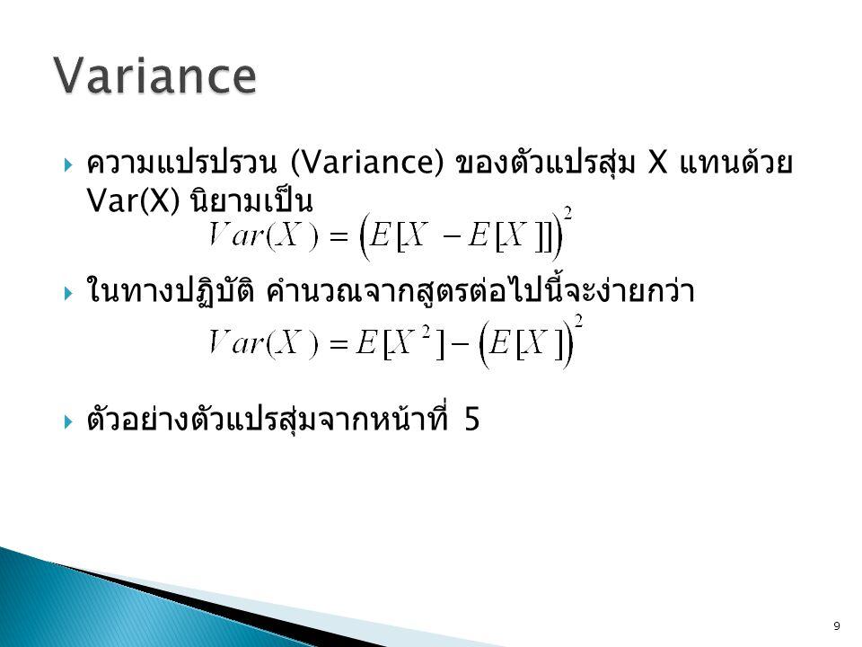  ความแปรปรวน (Variance) ของตัวแปรสุ่ม X แทนด้วย Var(X) นิยามเป็น  ในทางปฏิบัติ คำนวณจากสูตรต่อไปนี้จะง่ายกว่า  ตัวอย่างตัวแปรสุ่มจากหน้าที่ 5 9