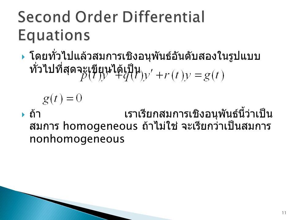 โดยทั่วไปแล้วสมการเชิงอนุพันธ์อันดับสองในรูปแบบ ทั่วไปที่สุดจะเขียนได้เป็น  ถ้า เราเรียกสมการเชิงอนุพันธ์นี้ว่าเป็น สมการ homogeneous ถ้าไม่ใช่ จะเ