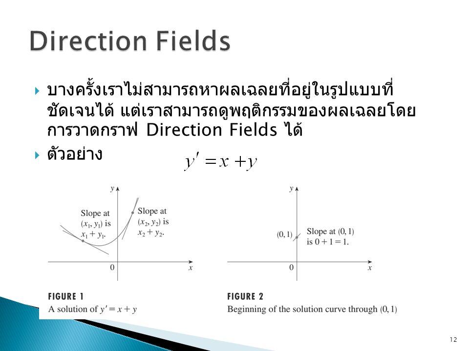  บางครั้งเราไม่สามารถหาผลเฉลยที่อยู่ในรูปแบบที่ ชัดเจนได้ แต่เราสามารถดูพฤติกรรมของผลเฉลยโดย การวาดกราฟ Direction Fields ได้  ตัวอย่าง 12