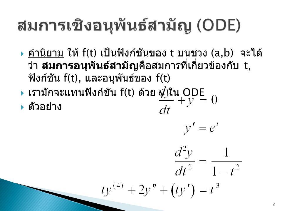  คำนิยาม ให้ f(t) เป็นฟังก์ชันของ t บนช่วง (a,b) จะได้ ว่า สมการอนุพันธ์สามัญคือสมการที่เกี่ยวข้องกับ t, ฟังก์ชัน f(t), และอนุพันธ์ของ f(t)  เรามักจ
