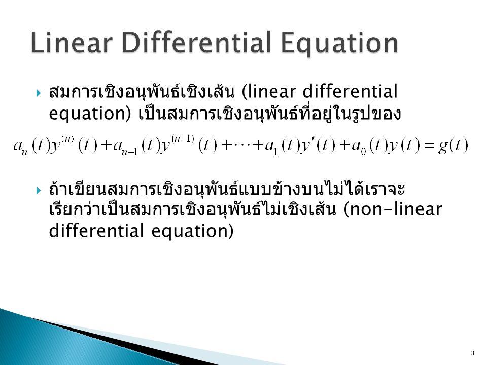  สมการเชิงอนุพันธ์เชิงเส้น (linear differential equation) เป็นสมการเชิงอนุพันธ์ที่อยู่ในรูปของ  ถ้าเขียนสมการเชิงอนุพันธ์แบบข้างบนไม่ได้เราจะ เรียกว