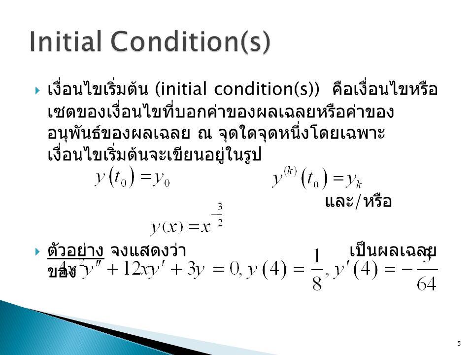  เงื่อนไขเริ่มต้น (initial condition(s)) คือเงื่อนไขหรือ เซตของเงื่อนไขที่บอกค่าของผลเฉลยหรือค่าของ อนุพันธ์ของผลเฉลย ณ จุดใดจุดหนึ่งโดยเฉพาะ เงื่อนไ
