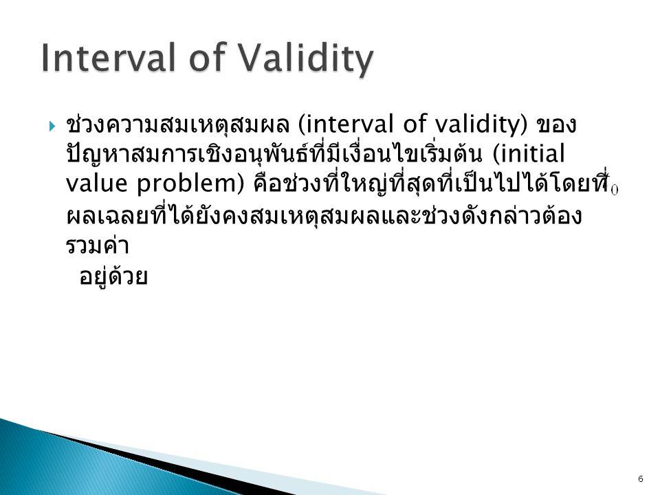  ช่วงความสมเหตุสมผล (interval of validity) ของ ปัญหาสมการเชิงอนุพันธ์ที่มีเงื่อนไขเริ่มต้น (initial value problem) คือช่วงที่ใหญ่ที่สุดที่เป็นไปได้โด