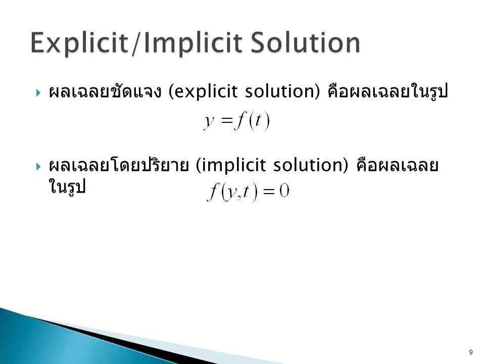  ผลเฉลยชัดแจง (explicit solution) คือผลเฉลยในรูป  ผลเฉลยโดยปริยาย (implicit solution) คือผลเฉลย ในรูป 9