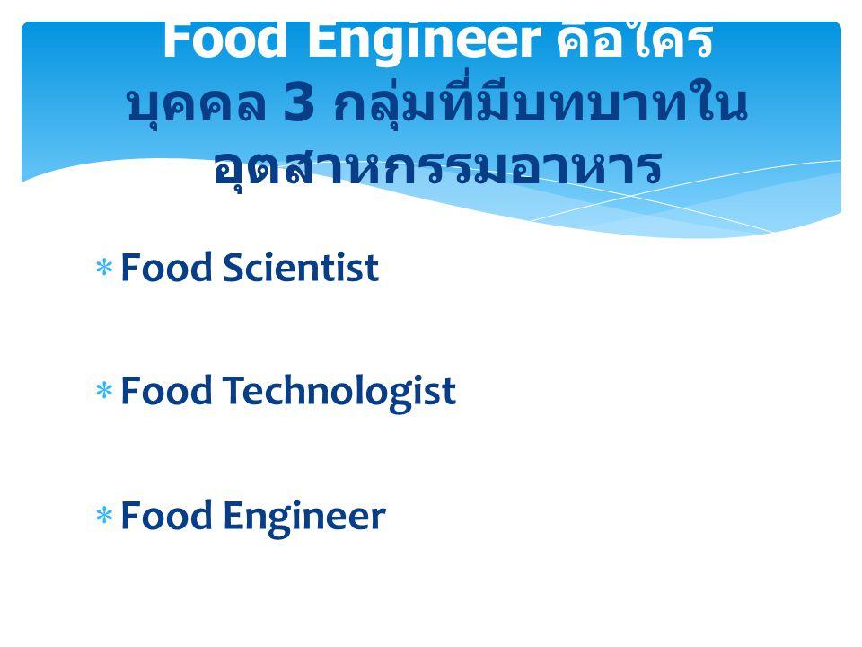  Food Scientist  Food Technologist  Food Engineer Food Engineer คือใคร บุคคล 3 กลุ่มที่มีบทบาทใน อุตสาหกรรมอาหาร