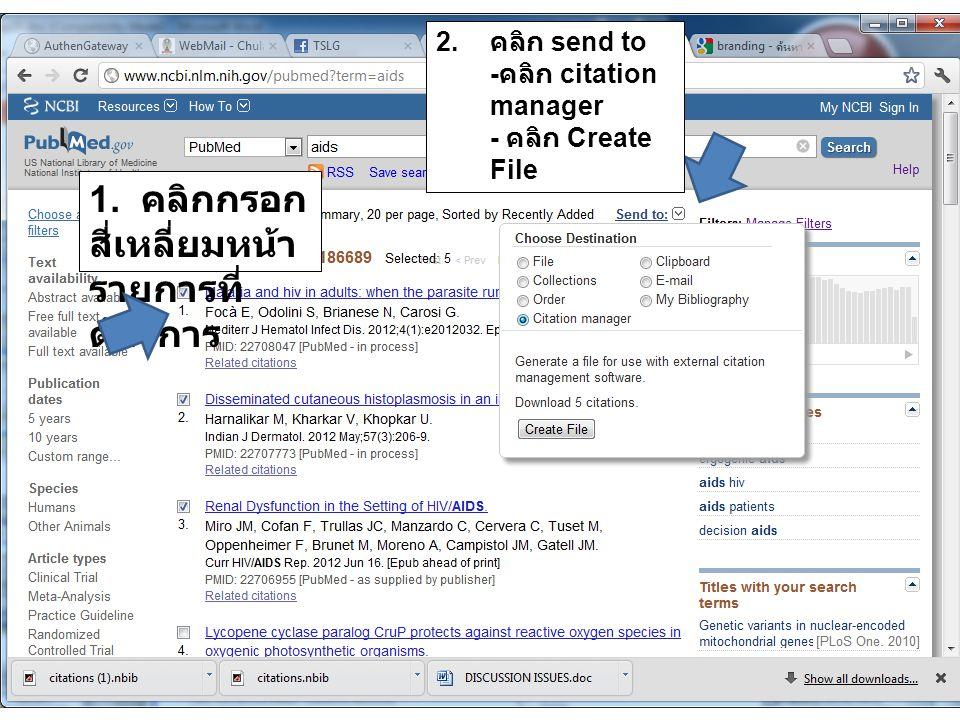 1. คลิกกรอก สี่เหลี่ยมหน้า รายการที่ ต้องการ 2. คลิก send to - คลิก citation manager - คลิก Create File