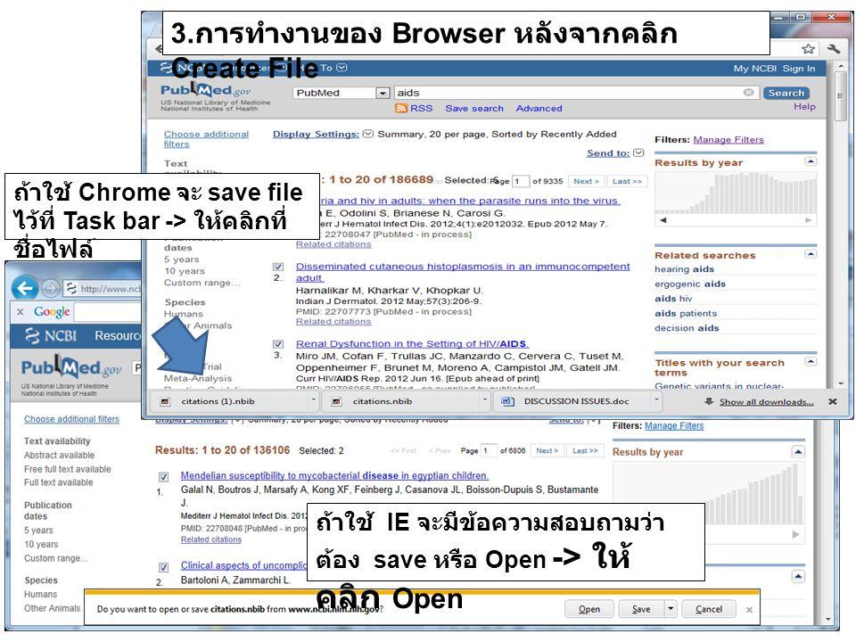 3. การทำงานของ Browser หลังจากคลิก Create File ถ้าใช้ Chrome จะ save file ไว้ที่ Task bar -> ให้คลิกที่ ชื่อไฟล์ ถ้าใช้ IE จะมีข้อความสอบถามว่า ต้อง s