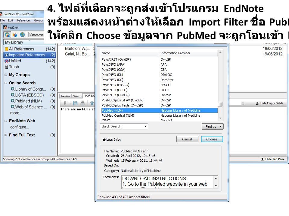 4. ไฟล์ที่เลือกจะถูกส่งเข้าโปรแกรม EndNote พร้อมแสดงหน้าต่างให้เลือก Import Filter ชื่อ PubMed[NLM] ให้คลิก Choose ข้อมูลจาก PubMed จะถูกโอนเข้า libra