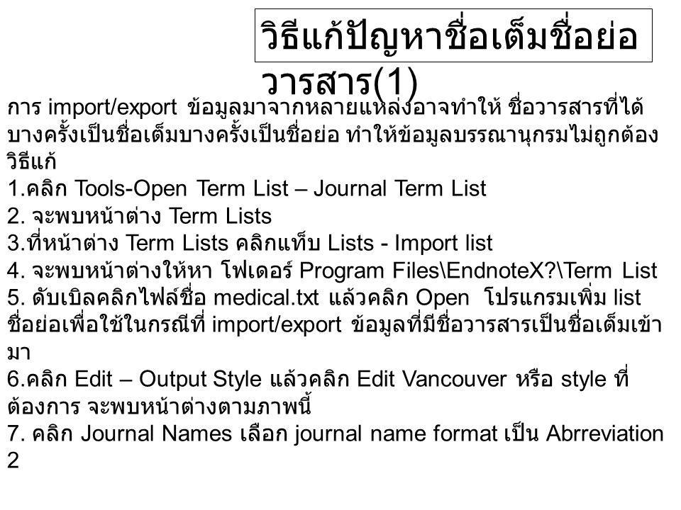 วิธีแก้ปัญหาชื่อเต็มชื่อย่อ วารสาร (1) การ import/export ข้อมูลมาจากหลายแหล่งอาจทำให้ ชื่อวารสารที่ได้ บางครั้งเป็นชื่อเต็มบางครั้งเป็นชื่อย่อ ทำให้ข้