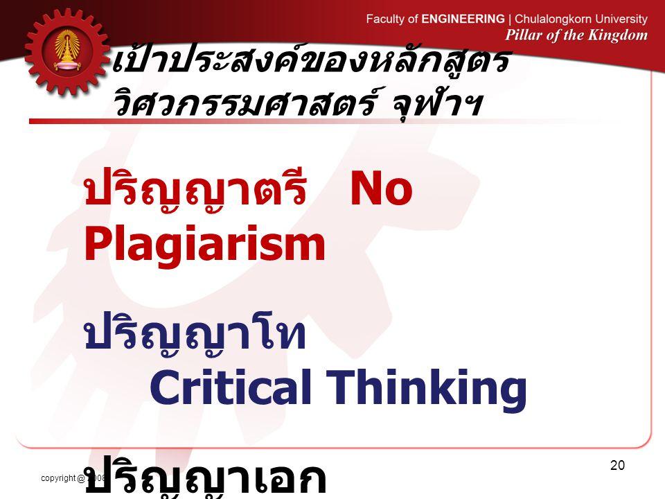 copyright @ 2008 เป้าประสงค์ของหลักสูตร วิศวกรรมศาสตร์ จุฬาฯ 20 ปริญญาตรี No Plagiarism ปริญญาโท Critical Thinking ปริญญาเอก Innovation