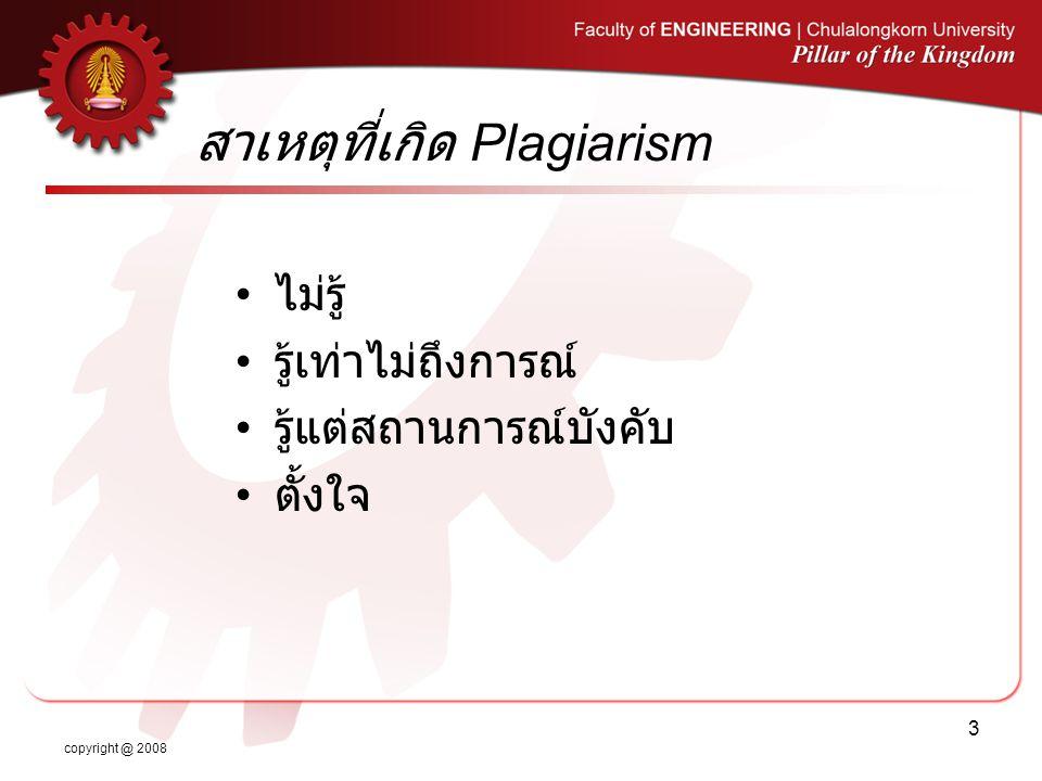 copyright @ 2008 สาเหตุที่เกิด Plagiarism ไม่รู้ รู้เท่าไม่ถึงการณ์ รู้แต่สถานการณ์บังคับ ตั้งใจ 3