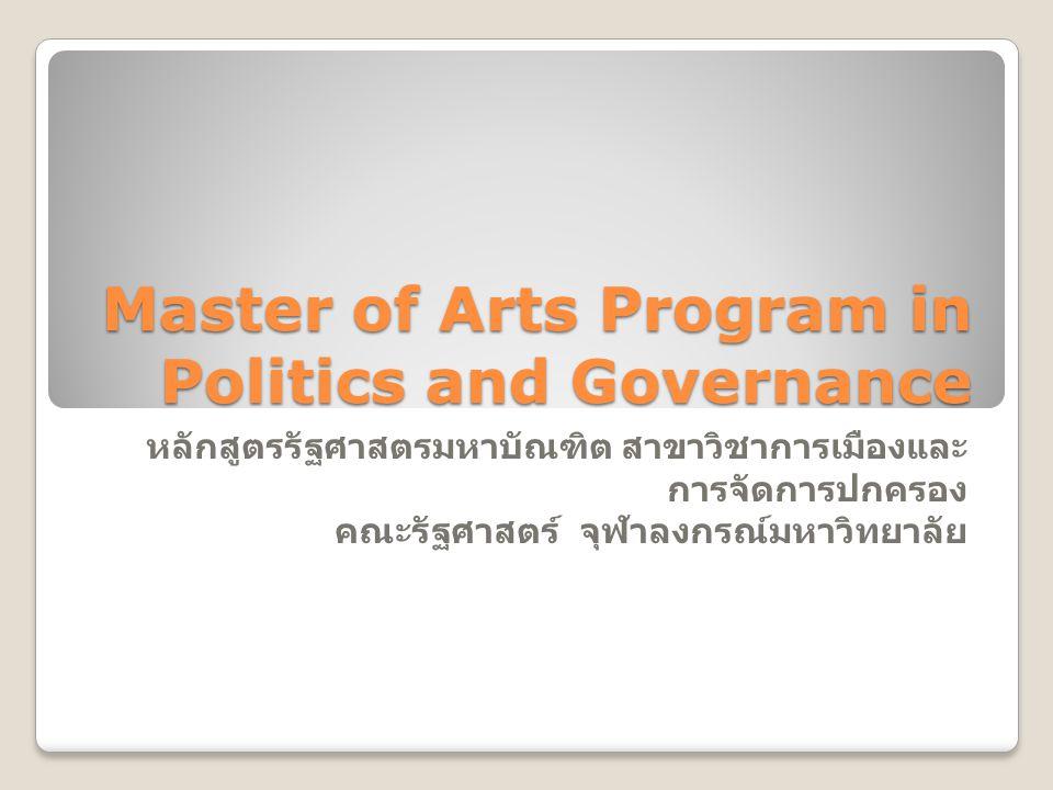 Master of Arts Program in Politics and Governance หลักสูตรรัฐศาสตรมหาบัณฑิต สาขาวิชาการเมืองและ การจัดการปกครอง คณะรัฐศาสตร์ จุฬาลงกรณ์มหาวิทยาลัย