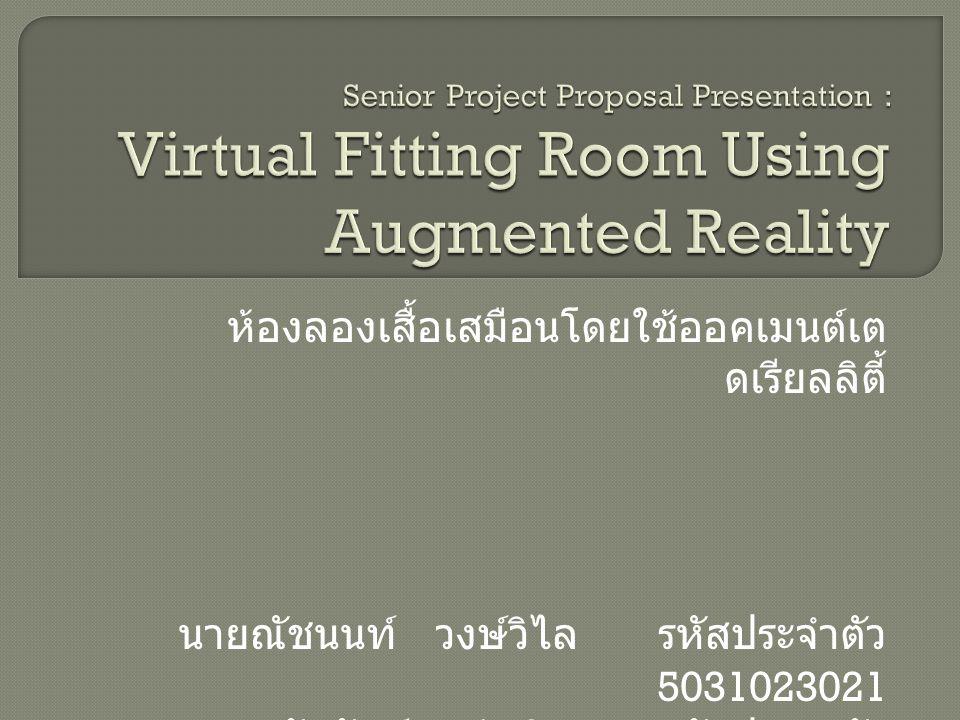  การรวมภาพวัตถุเสมือนเข้ากับภาพต้นฉบับ  ในโครงงานนี้ จะสนใจเฉพาะ virtual cloth
