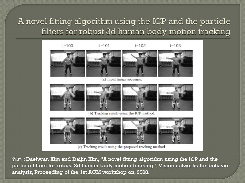 """ที่มา : Daehwan Kim and Daijin Kim, """"A novel fitting algorithm using the ICP and the particle filters for robust 3d human body motion tracking"""", Visio"""