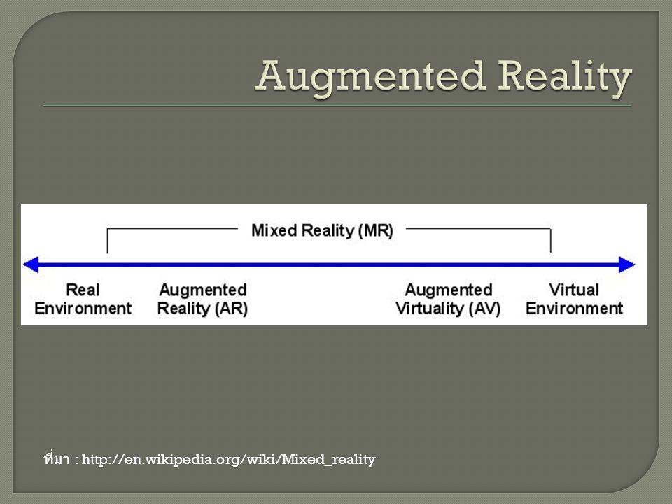 ที่มา : http://class.thewitstudio.com/2010/05/18/ เทคโนโลยี - สุดล้ำกับ -augmented-reality/