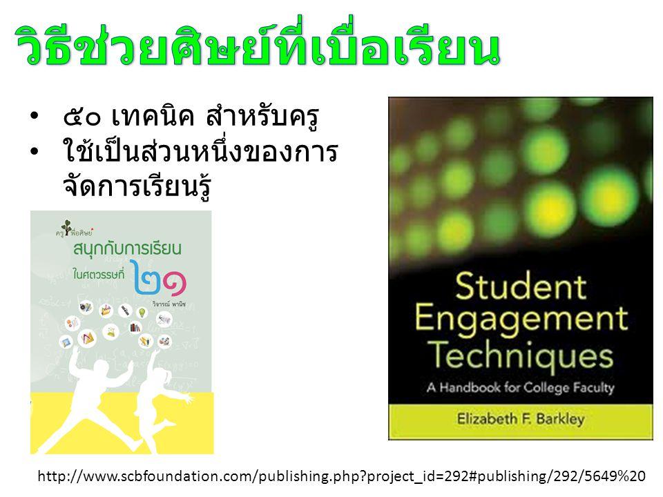 ๕๐ เทคนิค สำหรับครู ใช้เป็นส่วนหนึ่งของการ จัดการเรียนรู้ http://www.scbfoundation.com/publishing.php?project_id=292#publishing/292/5649%20