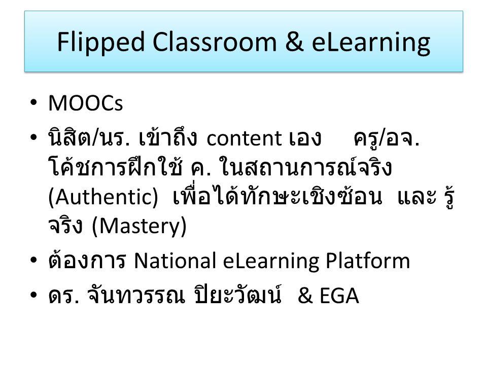 Flipped Classroom & eLearning MOOCs นิสิต / นร.เข้าถึง content เอง ครู / อจ.