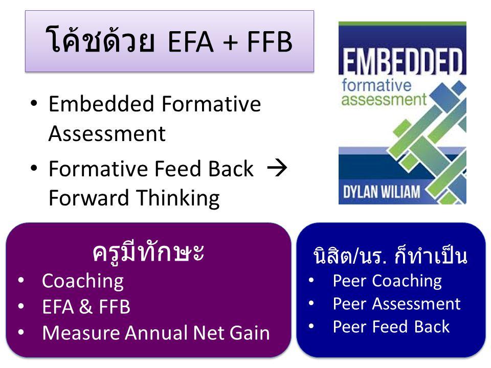 โค้ชด้วย EFA + FFB Embedded Formative Assessment Formative Feed Back  Forward Thinking ครูมีทักษะ Coaching EFA & FFB Measure Annual Net Gain ครูมีทัก