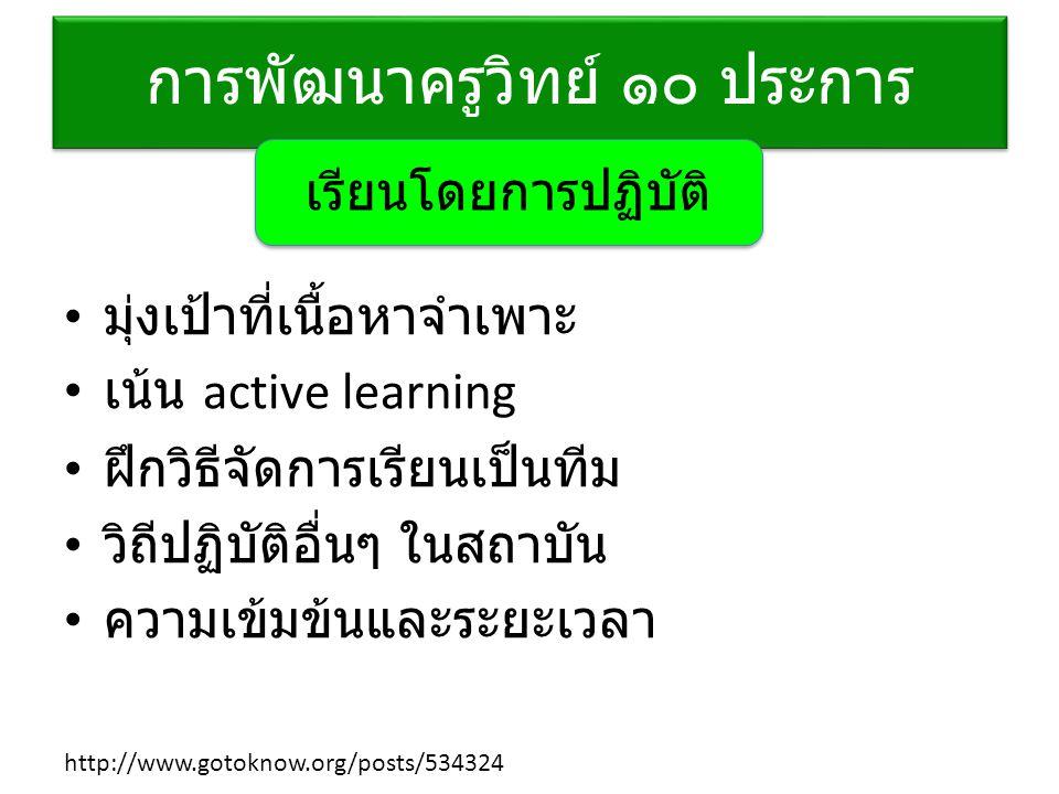การพัฒนาครูวิทย์ ๑๐ ประการ มุ่งเป้าที่เนื้อหาจำเพาะ เน้น active learning ฝึกวิธีจัดการเรียนเป็นทีม วิถีปฏิบัติอื่นๆ ในสถาบัน ความเข้มข้นและระยะเวลา เรียนโดยการปฏิบัติ http://www.gotoknow.org/posts/534324