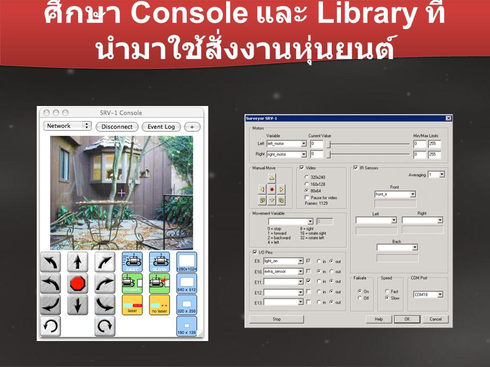 ศึกษา Console และ Library ที่ นำมาใช้สั่งงานหุ่นยนต์