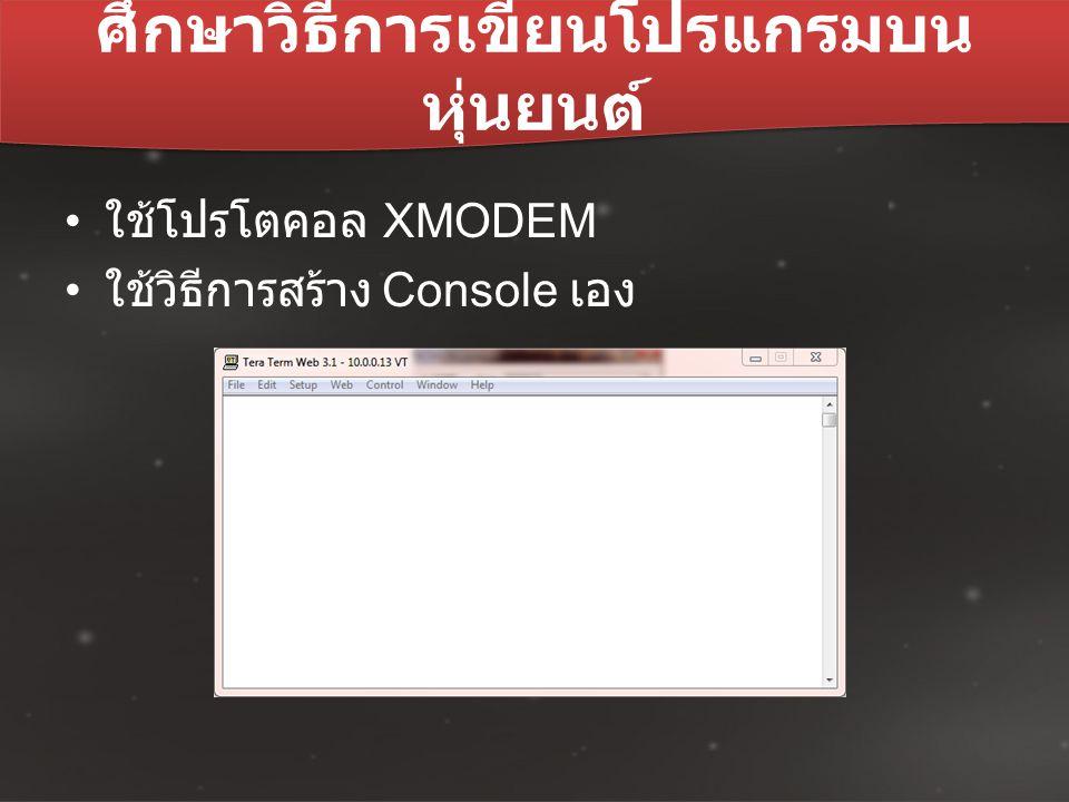 สร้าง Console ไว้สำหรับเขียน โปรแกรมหุ่นยนต์