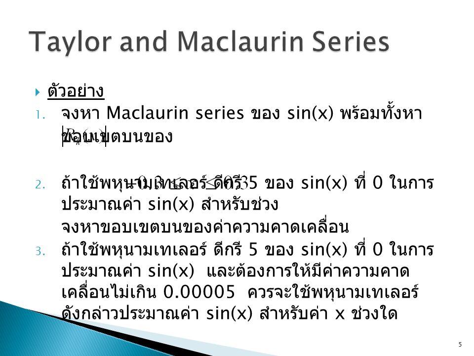  ตัวอย่าง 1.จงหา Maclaurin series ของ sin(x) พร้อมทั้งหา ขอบเขตบนของ 2.