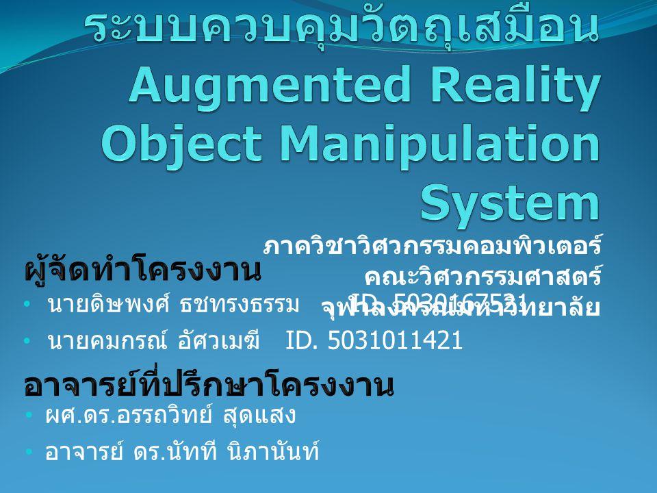 ขอบเขตของโครงการ พัฒนาระบบวัตถุเสมือนจริงที่มี Physical Interaction กับมือใน ลักษณะของ Augmented Reality ต้องการสภาวะแวดล้อมในการ ใช้งานที่มีแสงสว่างเพียงพอ เนื่องจากเว็บแคมในการพัฒนา