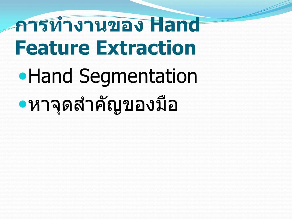 การทำงานของ Hand Feature Extraction Hand Segmentation หาจุดสำคัญของมือ