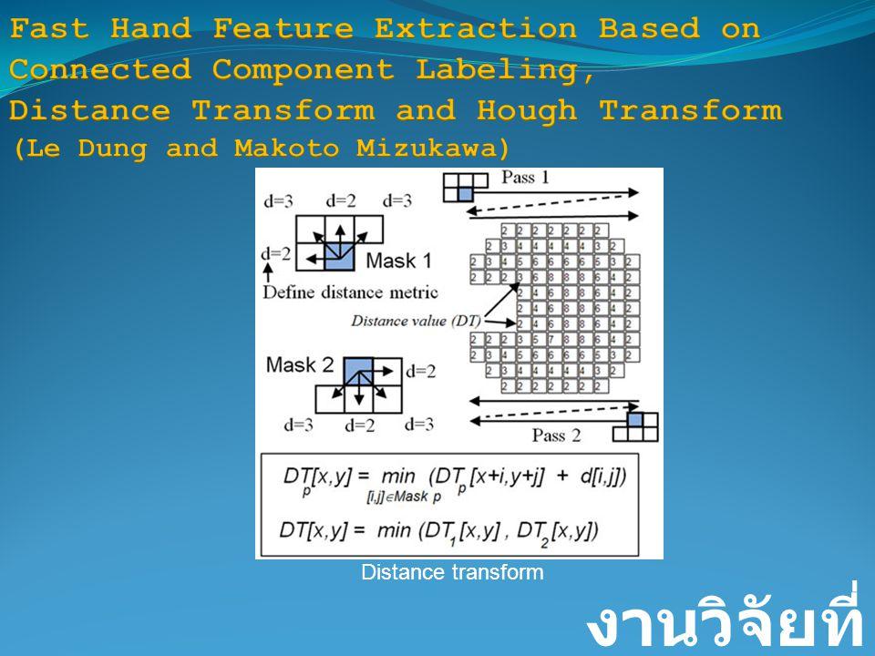 งานวิจัยที่ เกี่ยวข้อง Distance transform