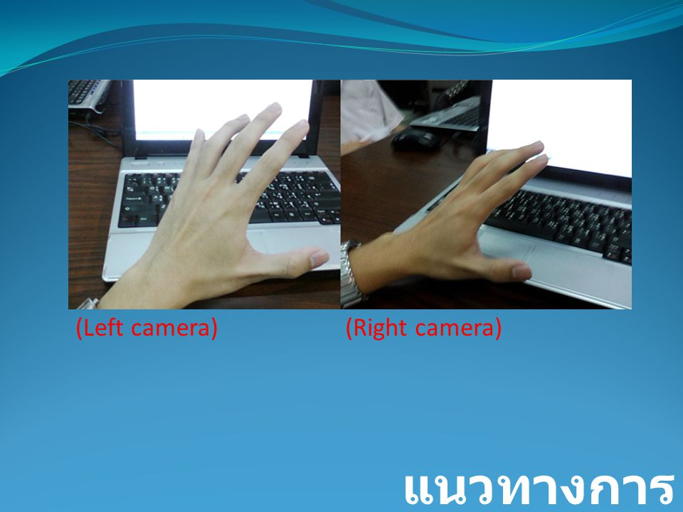 (Left camera)(Right camera)